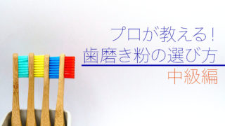 プロが教える!歯磨き粉の選び方【中級編】アイキャッチ